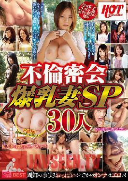 HEZ-017 Studio Hot Entertainment - Adultery Secret Meeting Colossal Tit Wives SP 30 Women