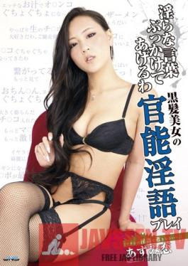 DJSK-013 Studio Janes Dirty Talk Play Love Azumi Functional Beauty Black Hair Bukkake I'll Profanity