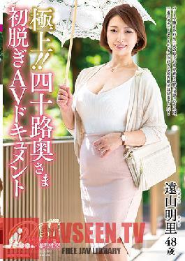 JUTA-097 Studio Jukujo JAPAN - Ultra Exquisite!! A Forty-Something Wife In Her First Undressing AV Documentary Akari Toyama