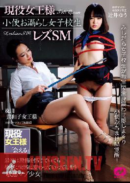 MGMA-021 Studio MEGAMI Active Service Queen Golden Shower Schoolgirl BDSM Lesbian Sadomasochism Kiwako Oikawa Queen Yu Tsujii