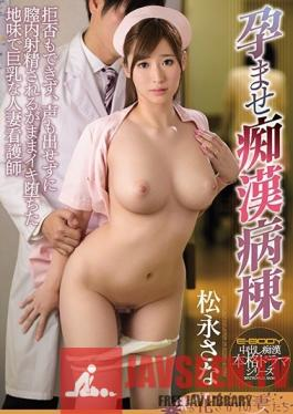 EYAN-134 Studio E-BODY - Impregnating Molestation Ward. A Plain But Busty Married Woman Can't Refuse And Can't Make A Sound As She Gets Creampied Until She Orgasms Wildly. Sana Matsunaga