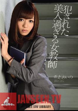 IPZ-092 Studio Idea Pocket - Teachers Too Beautiful! They Need A Good love Aino Kishi