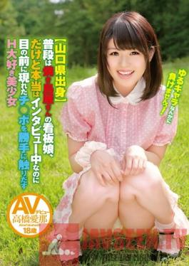 ZEX-193 Studio Peters MAX From Yamaguchi Prefecture - This 18 Year Old Beautiful Girl Sells Yakitori By Day But Loves Cock So Much That She Gave A Guy A Hand Job Right In The Interview - Aina Takahashi 's Adult Video Debut