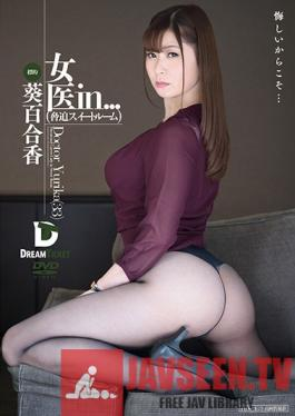 VDD-147 Studio Dream Ticket - The Female Doctor Is In... The Coercion Suite Yurika Aoi