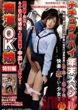 NHDTA-610 Studio Natural High Natural High's Year-end Special - A Girl Tolerant To Molestation Special Edition - Impregnate That Fair-skinned Girl At The Library!