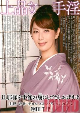 DDB-251 Studio Dogma Elegant Masturbation Chisato Shoda