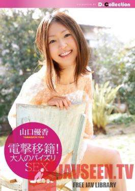 DGL-012 Studio D*Collection - Electric Shock Transfer! Yuka Yamaguchi 's Adult Titty Fuck Sex