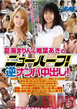 XRW-223 Studio Real Works Marin Natsumi & Aki Shiibaki In Transsexual Sex! Reverse Pick Up Creampie!