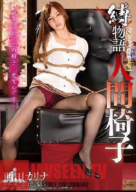 DDKM-004 Studio Dogma - A Bondage Story The Human Chair Karina Nishida
