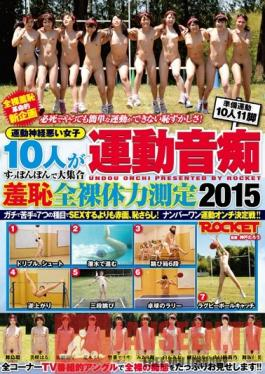 RCT-761 Studio ROCKET Exercise No Sense Of Shame Naked Physical Strength Measurement 2015