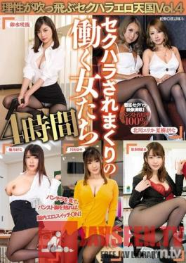 TAAB-004 Studio AVS collector's - Sexual Harassment Paradise Where All Reason Goes Out The Window Vol. 4 ~4 Hours Of Working Women Getting Sexually Harassed~