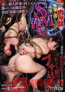 CMC-226 Studio Cinemagic - A Female S&M Author Who Was Defiled In A Flesh Fantasy Fuck Den Momo Hazuki