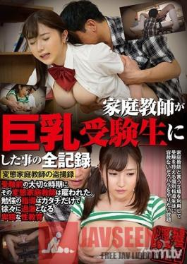 GVG-956 Studio Glory Quest - Tsugumi Morimoto, a complete record of what a tutor made as a big-breasted student