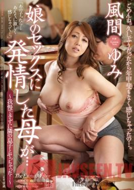 JUX-686 Studio MADONNA A Mother Aroused By Her Daughter's Sex... Yumi Kazama