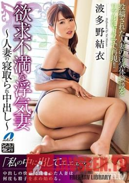 XVSR-431 Studio Max A - Unsatisfied Unfaithful Wife - Cuckold Creampie Wife - Yui Hatano