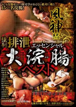 CMA-010 Studio Cinemagic Force Excretion Essential Large Enema Best Fujin Hen