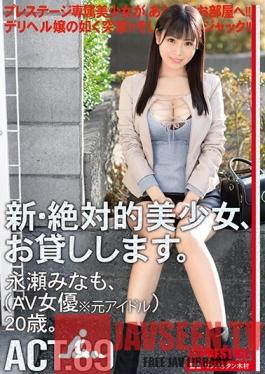 CHN-171 Studio Prestige - Renting New Beautiful Women 89 Minamo Nagase (An Adult Video Actress, And Former Idol) 20 Years Old