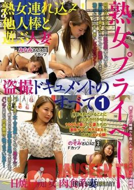 FFFS-004 Studio Private / The Daydreamers - Taking Mature Women To A Hotel! Married Women Secretly Filmed Fucking Other Men 1 ~A Tanned Slut, Married Cougar~ Minami (40) F Cup, Nozomi (42) F Cup
