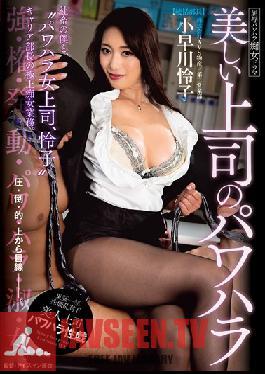 AVSA-096 Studio AVS collector's - A Shameful Power Harassment Slut Drama A Beautiful Lady Boss Who Abuses Her Power Reiko Kobayakawa