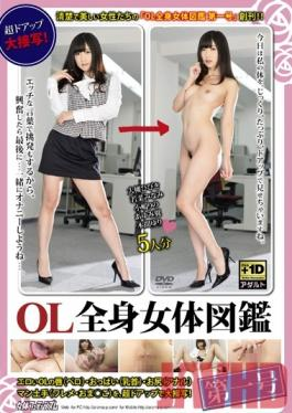 ARMF-005 Studio Aroma Planning A Field Guide to the Office Lady's Body: Vol. 1