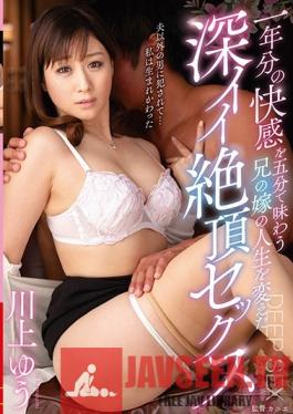 VENU-840 Studio VENUS - Experience A Year's Worth Of Pleasure In 5 Minutes Deep And Orgasmic Sex That's So Amazing It Changed My Big Brother's Wife's Life Yu Kawakami