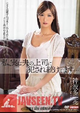 MDYD-887 Studio Tameike Goro The Truth Is, My Husband's Boss Keeps Violating Me... Ichika Kamihata