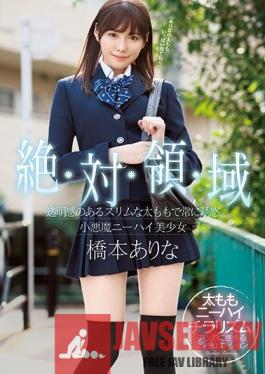 SSNI-520 Studio S1 NO.1 STYLE - Total Domain. She'll Constantly Tempt You With Her Beautiful, Slim Thighs. The Bewitching Beauty In Knee-High Socks. Arina Hashimoto
