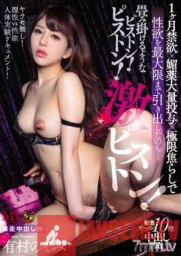 MVSD-378 Studio M's video Group - Celibate For A Month x Massively Dosed With Aphrodisiacs x Teased To The Upper Limit To Bring Out Maximum Lust... Relentless, Forceful Piston-Pounding Thrusts! Piston-Pounding Thrusts! Furious Piston-Pounding Thrusts! Nozomi Arimura