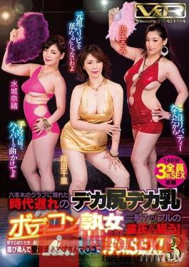 VRTM-391 Studio V&R PRODUCE - At A Club In Roppongi, A Big-Bootied Big-Tittied Old Lady In A Tight Dress Aims For Couples, Specifically The Boyfriend! Overjoyed, The Boyfriends Push Their Loving Girlfriends Aside To Enjoy The Seductive, Voluptuous Body And Juicy Pussy Of An