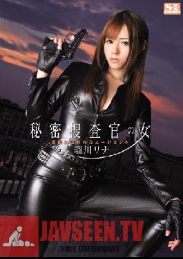 SNIS-076 Studio S1 NO.1 Style Secret Woman Investigator: Cover Blown Rina Rukawa