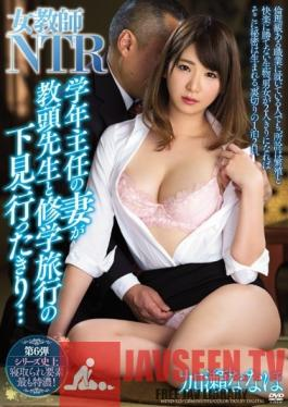 MEYD-523 Studio Tameike Goro - Female Teacher NTR My Wife Was The Head Teacher And She Went On A Scouting Trip With The Vice-Principal For The Upcoming School Trip And Never Came Back... Nanaho Kase