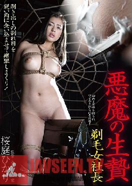 BDA-093 Studio Bermuda/Mousouzoku - Devil's Sacrifice Shaved Female Boss Hikari Sakuraba
