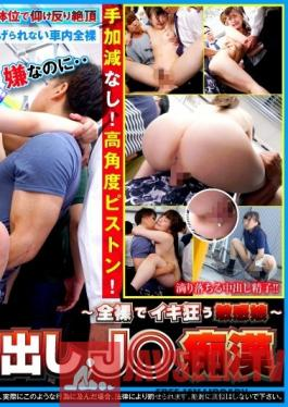 SHN-014 Studio NATURAL HIGH - Train Station Lunch Creampie School Molester -Sensitive Girl Cums Like Crazy Fully Nude-