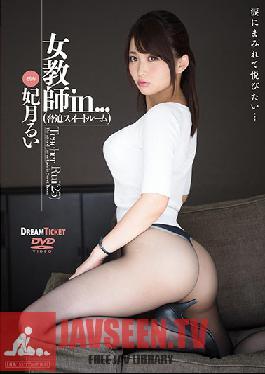 VDD-144 Studio Dream Ticket - A Female Teacher In... The Coercion Suite Rui Hizuki