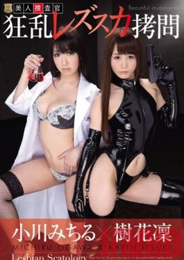 AVOP-135 Studio OPERA The Beautiful Investigator. Frenzied Lesbian Scat Torture