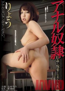 ANAL-003 Studio AVS collector's Anal Slave The Beautiful Female Teacher Is Delighted By Anal Fucking Ryo