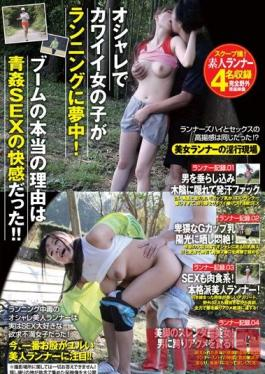 NDX-040 Studio Prestige Fashionable And Cute Girls Are Hooked On Running! The Real Reason For The Running Boom Is The Pleasure Of Fucking In The Open Air Sex !