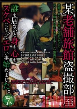 SPZ-753 Studio STAR PARADISE A Certain Japanese Inn Voyeur Room Erotic Things Begin As The Mind And Body Become Perverted When No One's Around