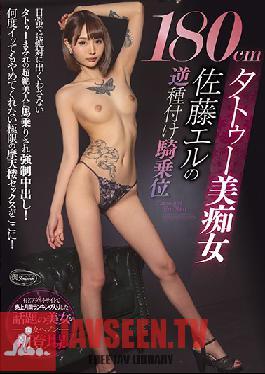 CJOD-194 Studio Chijo Heaven - 180 cm Tattooed Hot Slut Elle Sato Reverse Insemination Cowgirl