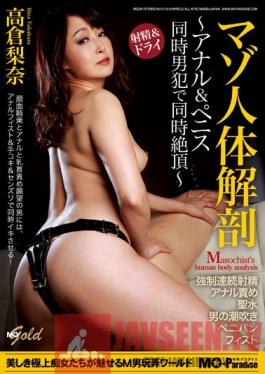 MOPG-008 Studio M-o Paradise Masochistic Human Body Dissection - Anus & Penis Simultaneous Fucking And Orgasms - Rina Takakura