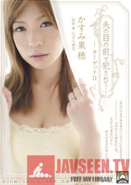 SHKD-443 Studio Attackers - Fucked In Front Of Her Husband - Target II Kaho Kasumi
