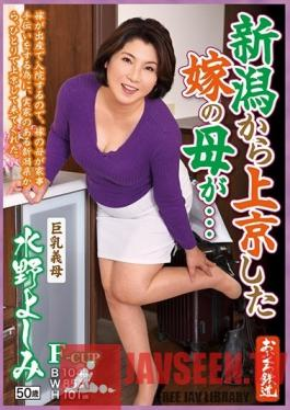 OFKU-110 Studio STAR PARADISE - My Wife's Mother Came To Tokyo From Niigata... My Busty Mother-In-Law. Yoshimi Mizuno, 50 Years Old