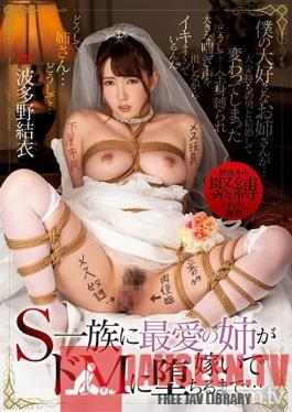 MIAA-113 Studio MOODYZ - How My Beloved Older Sister Married Into A Family Of Doms And Became A Masochist... Yui Hatano