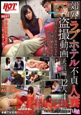 HEZ-062 Studio Hot Entertainment - Peeping Videos Of An Unfaithful Married Woman At A Suburban Love Hotel Omiya Edition 12 Ladies 4 Hours