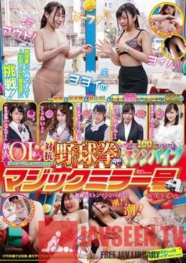 SVDVD-727 Studio Sadistic Village - Magic Mirror Number Variety Amateur Business Women Get 1 Million Yen If They Beat Their Rivals, If They Lose... Creampie Machine Vibrator Baseball Game