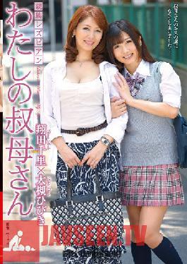VEZZ-017 Studio VENUS Relative Lesbian My Aunt Chisato Shoda Hibiki Otsuki