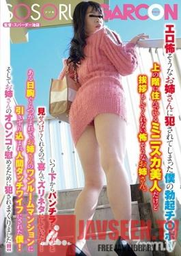 GS-273 Studio SOSORU X GARCON - My Cock Gets Commandeered By A Sexy Scary Lady! The Woman Who Lives Upstairs Is Beautiful, But She Never Says Hello To Me. I Can See Up Her Miniskirt When She Walks Up The Stairs, But Is She Showing Me Her Panties On Purpose...?