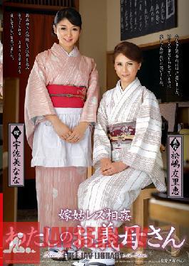 VEZZ-019 Studio VENUS Bride - Mother in Law Lesbian Adultery. My Stepmom Yurie Matsushima Nana Usami