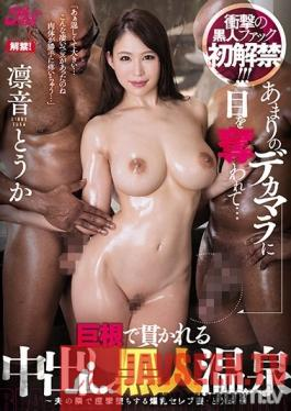 JUFE-064 Studio Fitch - His Dick Was So Huge, She Couldn't Look Away... The Creampie Big Black Dick Hot Springs Fuck Fest This Colossal Tits Celebrity Wife Is Getting Spasmic Orgasmic Pleasure While Her Husband Sits Nearby Toka Toka Rinne