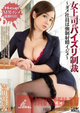 WANZ-451 Studio Wanz Factory The Lady Boss Serves Titty Fuck Punishment  Bad Employees Will Be Forced To Cum Clean  Aimi Yoshikawa
